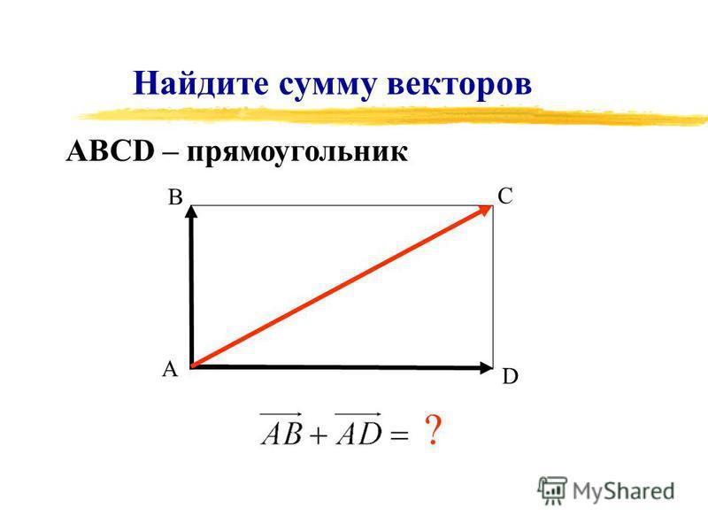 Найдите сумму векторов А В С D ? АВСD – прямоугольник