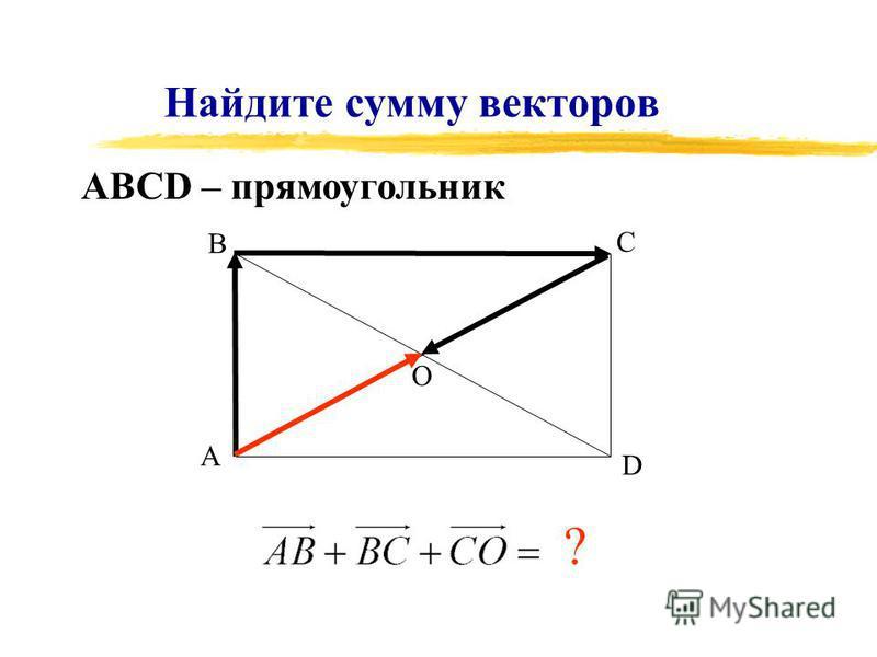 Найдите сумму векторов А В С D ? АВСD – прямоугольник О