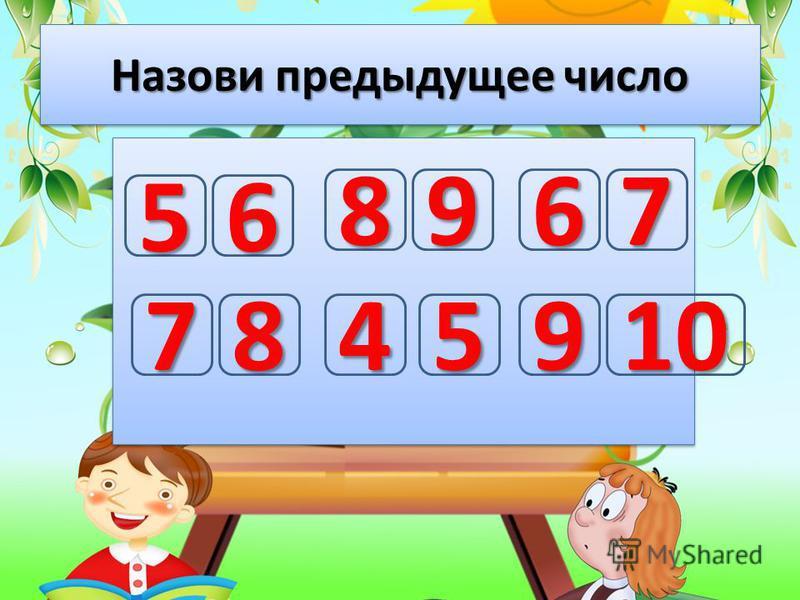 Назови предыдущее число 56 487 89 5 76 109