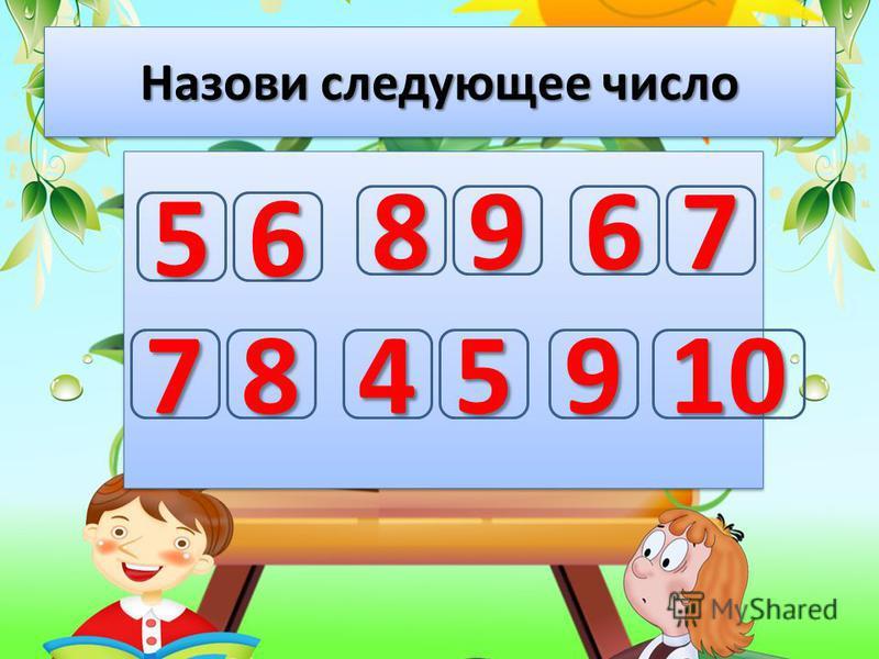 Назови следующее число 56 487 89 5 76 109