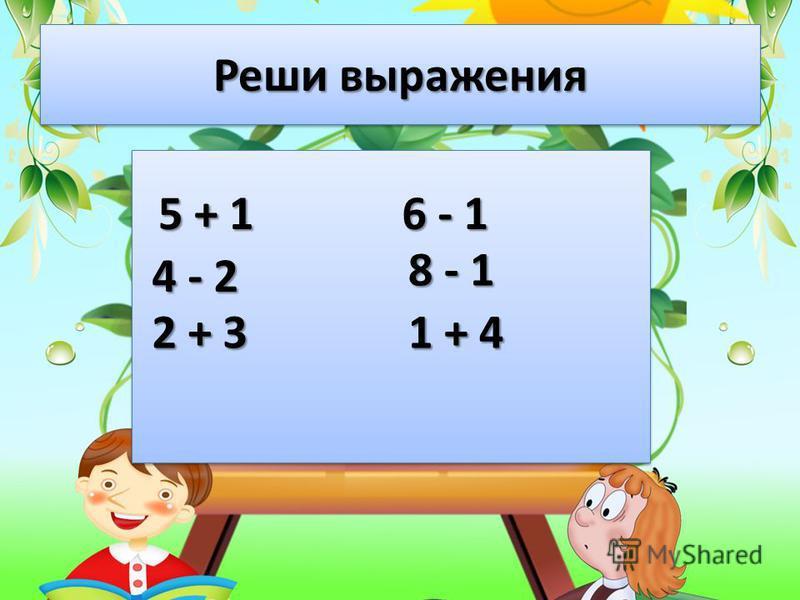 Реши выражения 5 + 1 1 + 4 4 - 2 6 - 1 2 + 3 8 - 1