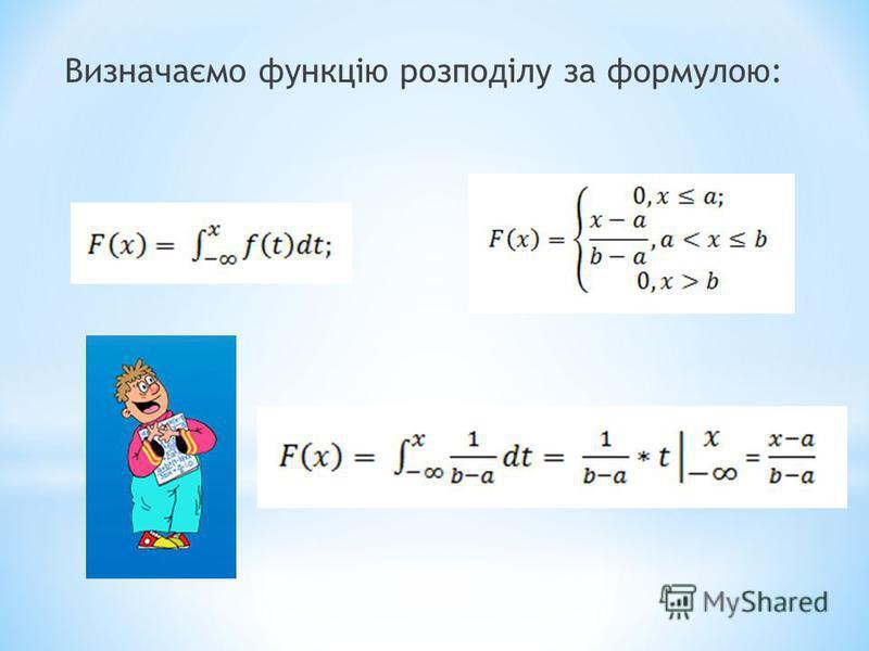 Визначаємо функцію розподілу за формулою: