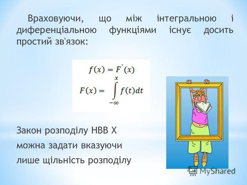 Враховуючи, що між інтегральною і диференціальною функціями існує досить простий зв'язок: Закон розподілу НВВ Х можна задати вказуючи лише щільність розподілу