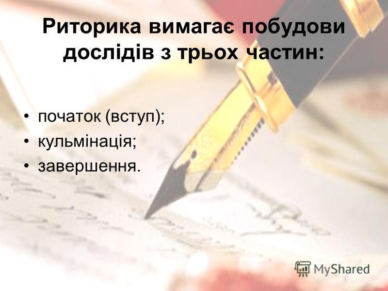 Риторика вимагає побудови дослідів з трьох частин: початок (вступ); кульмінація; завершення.