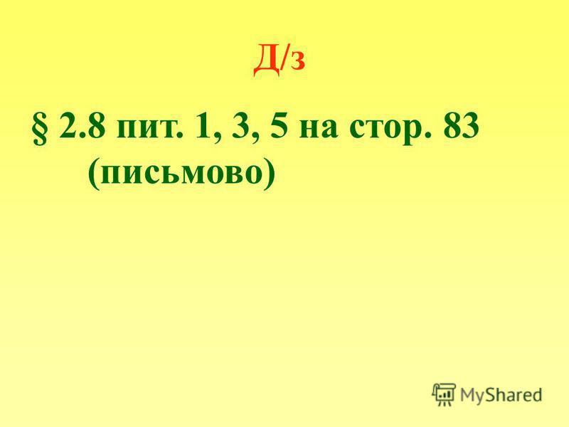 Д/з § 2.8 пит. 1, 3, 5 на стор. 83 (письмово)