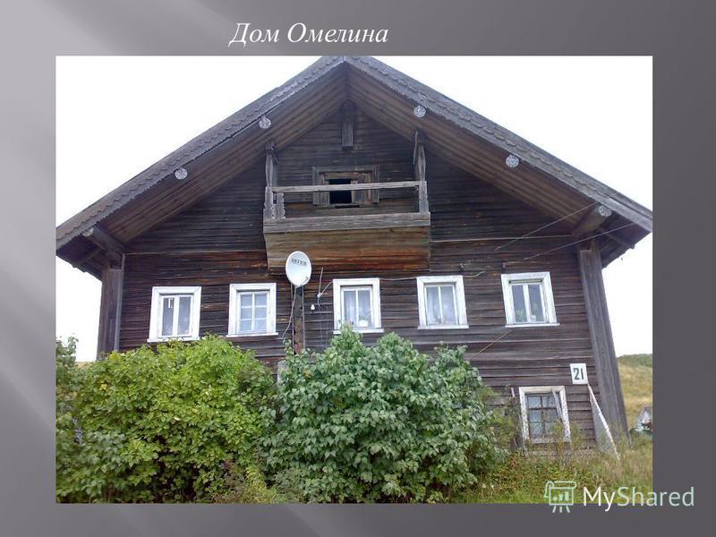 Дом Омелина