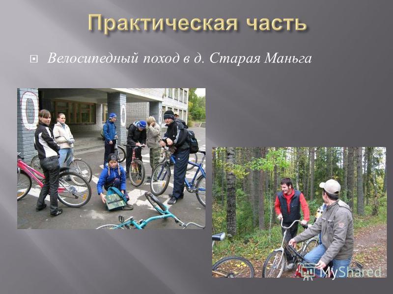 Велосипедный поход в д. Cтарая Маньга