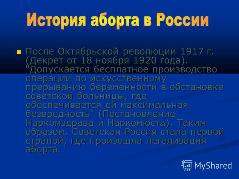 После Октябрьской революции 1917 г. (Декрет от 18 ноября 1920 года).