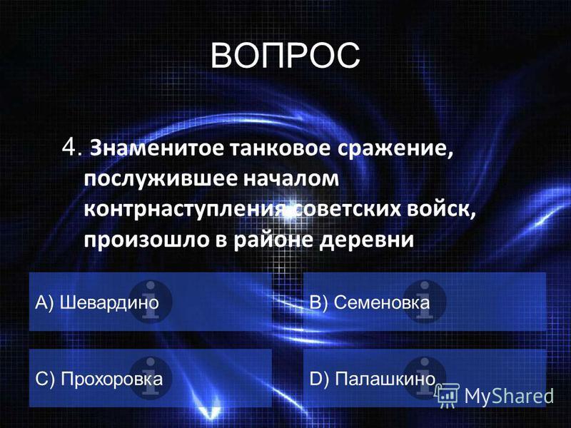 3. Монумент « Родина – Мать зовёт ! » установлен в А) СмоленскеB) Курске C) МосквеD) Волгограде