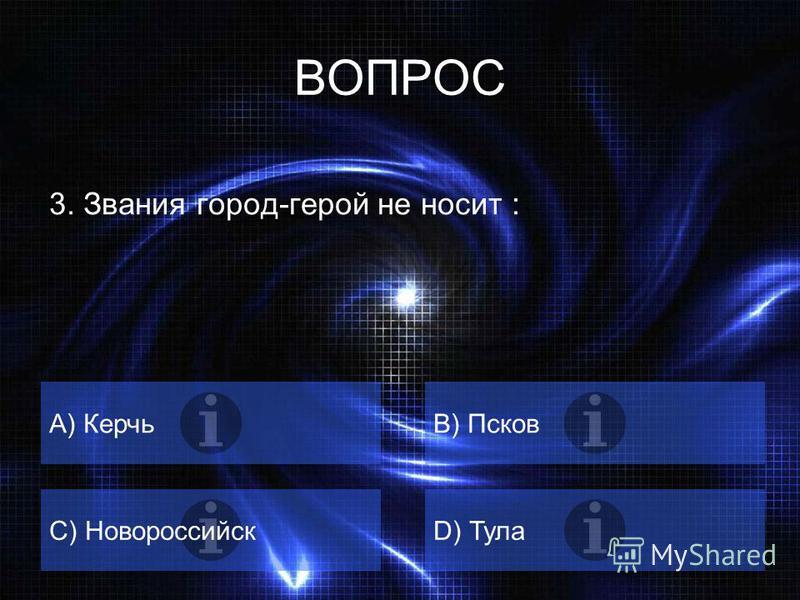 2. В каком году была написана знаменитая песня Исаковского «Катюша»? A)11941 гB) 1938 г C) 1942 гD) 1939 г