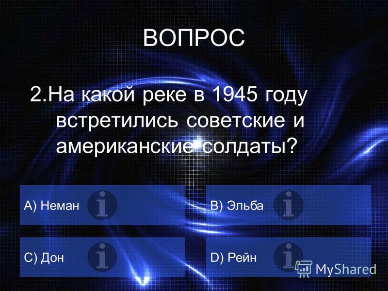 ВОПРОС 1. Кто не присутствовал на Ялтинской конференции 1945 года? A) СталинB) Рузвельт C) Де ГольD) Черчилль
