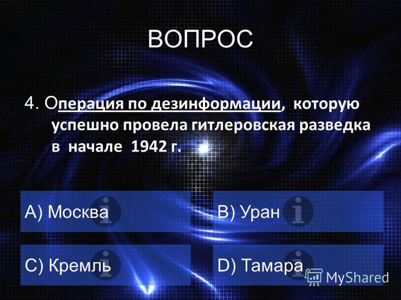 3. Какая страна была освобождена советскими войсками после взятия Берлина в 1945 году? А) Р умыния. B) П ольша C) Ч ехословакия D) Б олгария