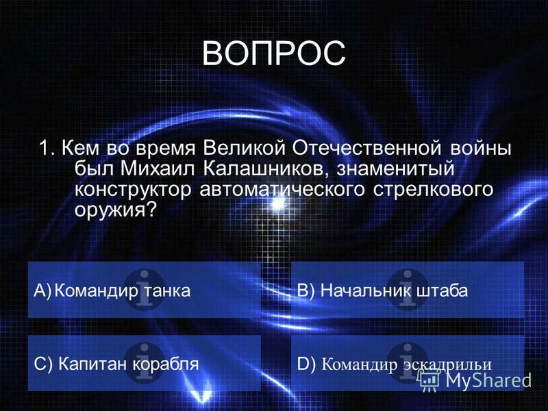 4. О перация по дезинформации, которую успешно провела гитлеровская разведка в начале 1942 г. A) М МоскваB) Уран C) КремльD) Тамара
