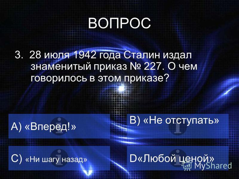 ВОПРОС 2. Номер симфонии, написанной Дмитрием Шостаковичем в блокадном Ленинграде А) 9B) 7 C) 5D) 11