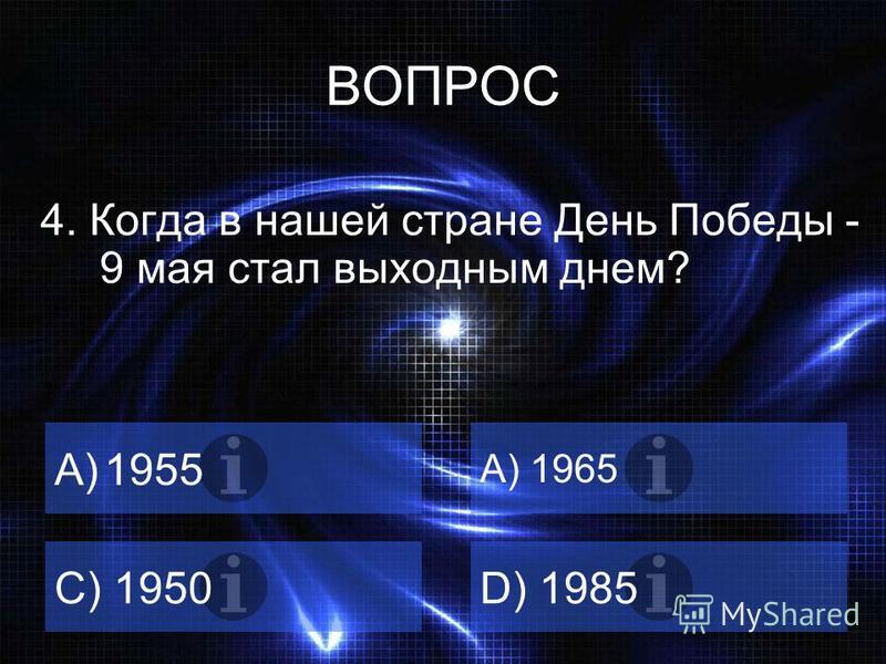 ВОПРОС А) «Вперед!» B) «Не отступать» C) «Ни шагу назад» D«Любой ценой» 3. 28 июля 1942 года Сталин издал знаменитый приказ 227. О чем говорилось в этом приказе?