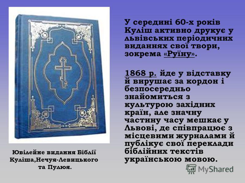 У середині 60-х років Куліш активно друкує у львівських періодичних виданнях свої твори, зокрема «Руїну». 1868 р. йде у відставку й вирушає за кордон і безпосередньо знайомиться з культурою західних країн, але значну частину часу мешкає у Львові, де