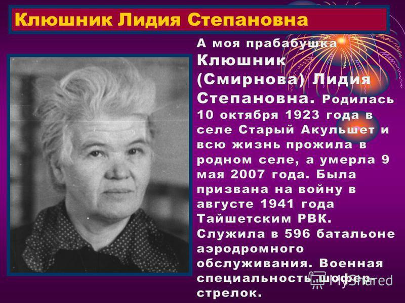 Клюшник Лидия Степановна