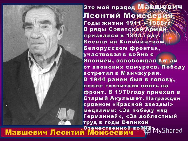 Мавшевич Леонтий Моисеевич