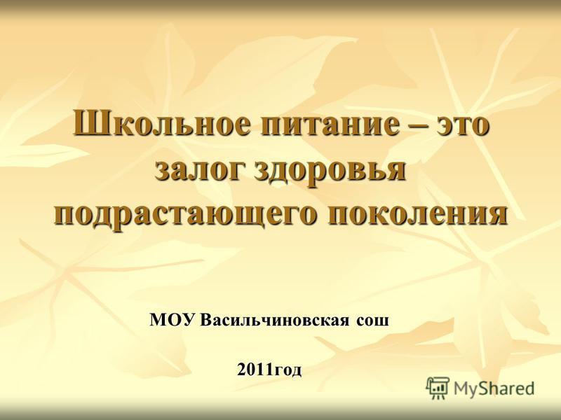 Школьное питание – это залог здоровья подрастающего поколения МОУ Васильчиновская сош 2011 год