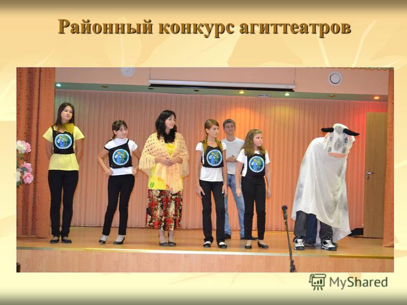 Районный конкурс агиттеатров