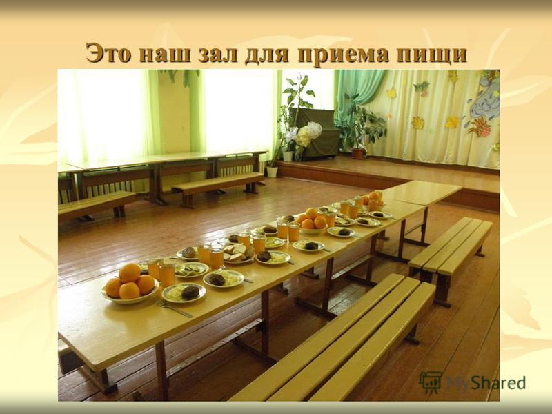 Это наш зал для приема пищи