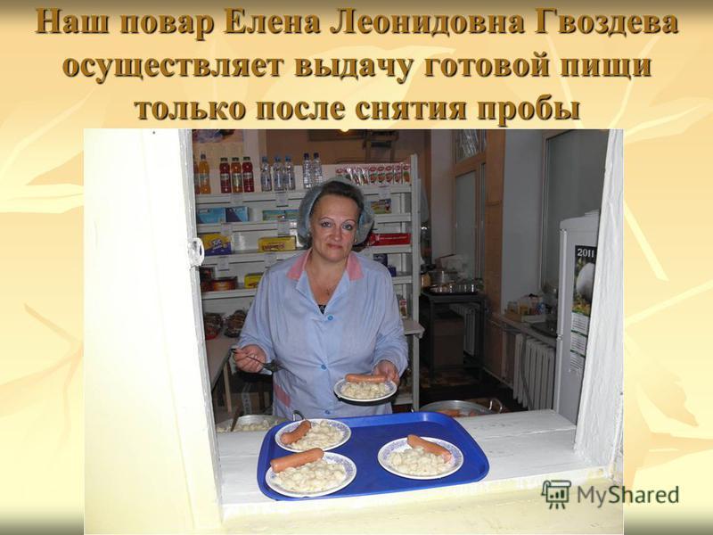Наш повар Елена Леонидовна Гвоздева осуществляет выдачу готовой пищи только после снятия пробы
