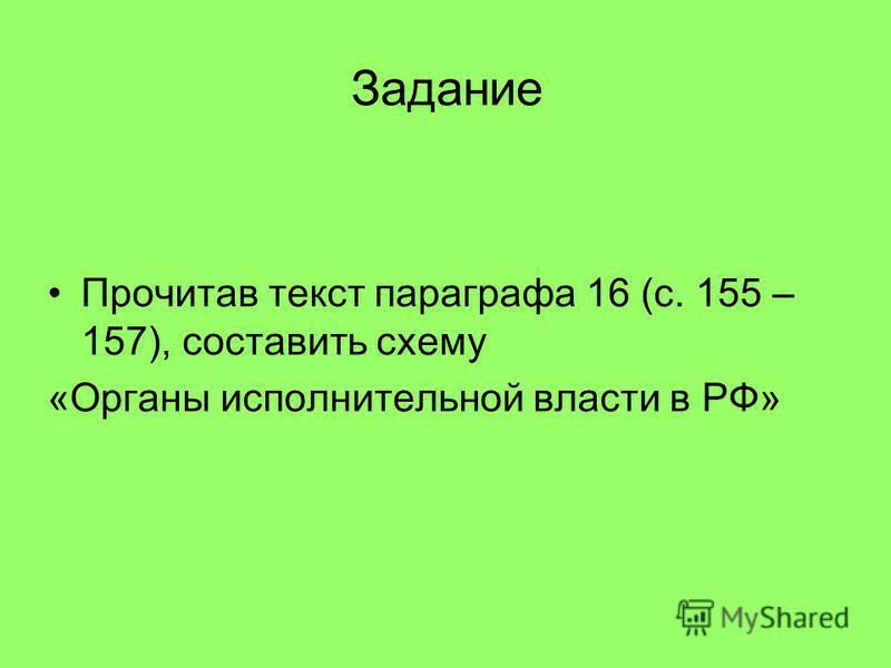 Задание Прочитав текст параграфа 16 (с. 155 – 157), составить схему «Органы исполнительной власти в РФ»