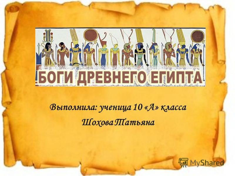 Выполнила: ученица 10 «А» класса Шохова Татьяна