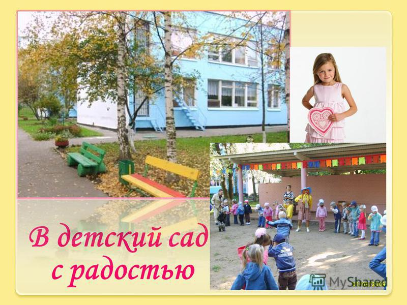 В детский сад с радостью