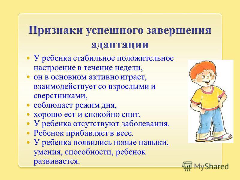 У ребенка стабильное положительное настроение в течение недели, он в основном активно играет, взаимодействует со взрослыми и сверстниками, соблюдает режим дня, хорошо ест и спокойно спит. У ребенка отсутствуют заболевания. Ребенок прибавляет в весе.