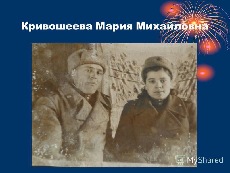 Кривошеева Мария Михайловна