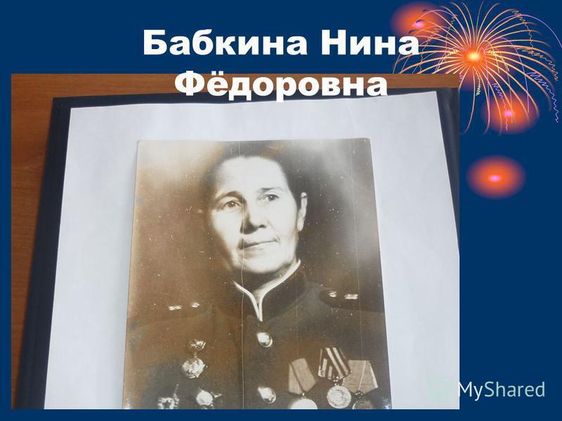Бабкина Нина Фёдоровна