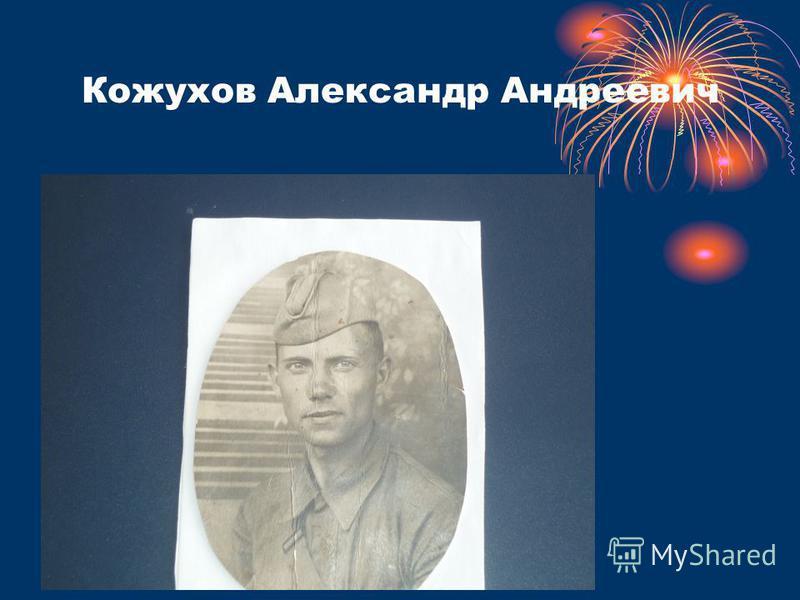 Кожухов Александр Андреевич