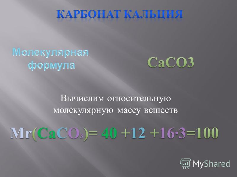 Вычислим относительную молекулярную массу веществ