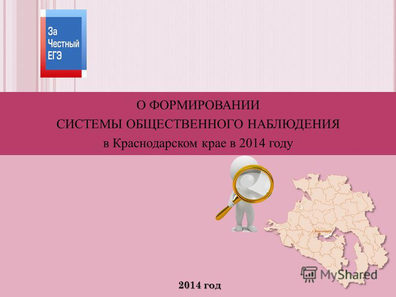 2014 год 2014 год О ФОРМИРОВАНИИ СИСТЕМЫ ОБЩЕСТВЕННОГО НАБЛЮДЕНИЯ в Краснодарском крае в 2014 году