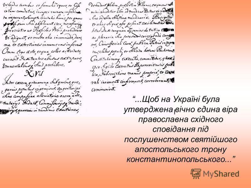 ...Щоб на Україні була утверджена вічно єдина віра православна східного сповідання під послушенством святійшого апостольського трону константинопольського...