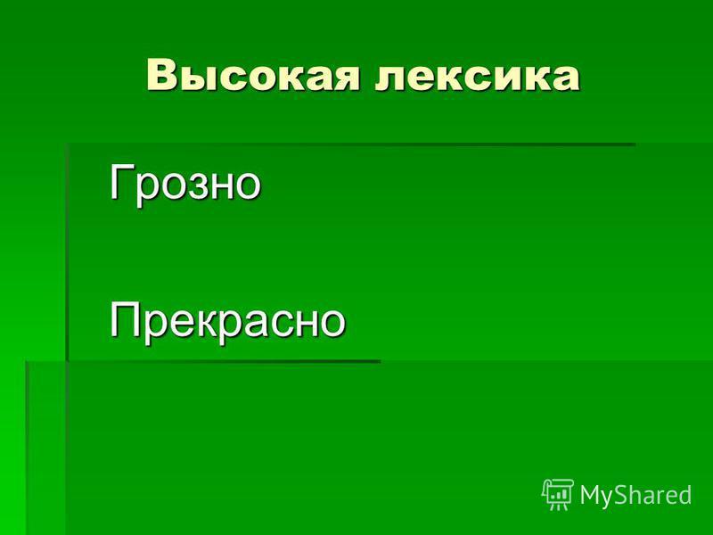 Высокая лексика Грозно Прекрасно