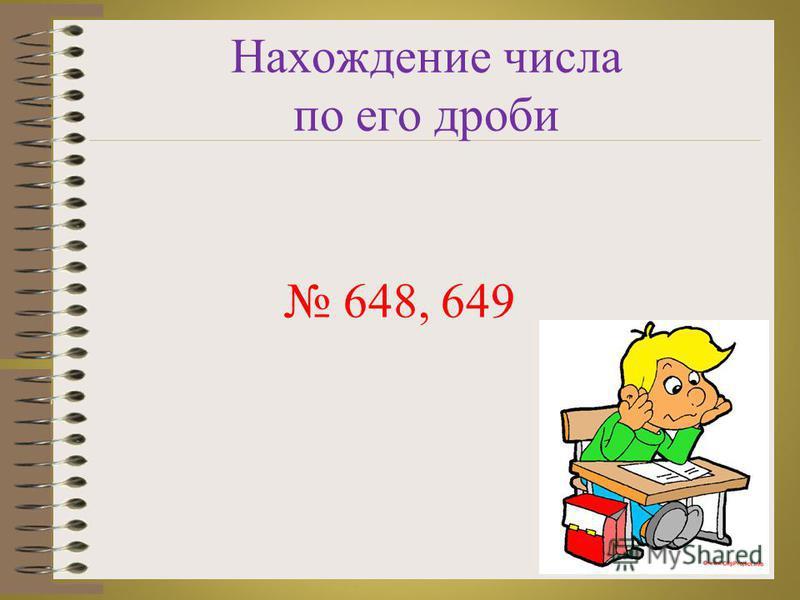 Нахождение числа по его дроби 15 648, 649