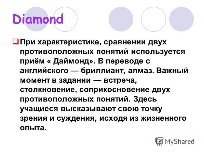 Diamond При характеристике, сравнении двух противоположных понятий используется приём « Даймонд». В переводе с английского бриллиант, алмаз. Важный момент в задании встреча, столкновение, соприкосновение двух противоположных понятий. Здесь учащиеся в