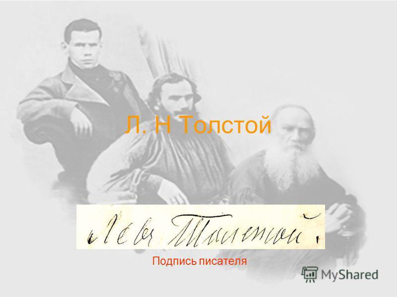 Л. Н Толстой Подпись писателя