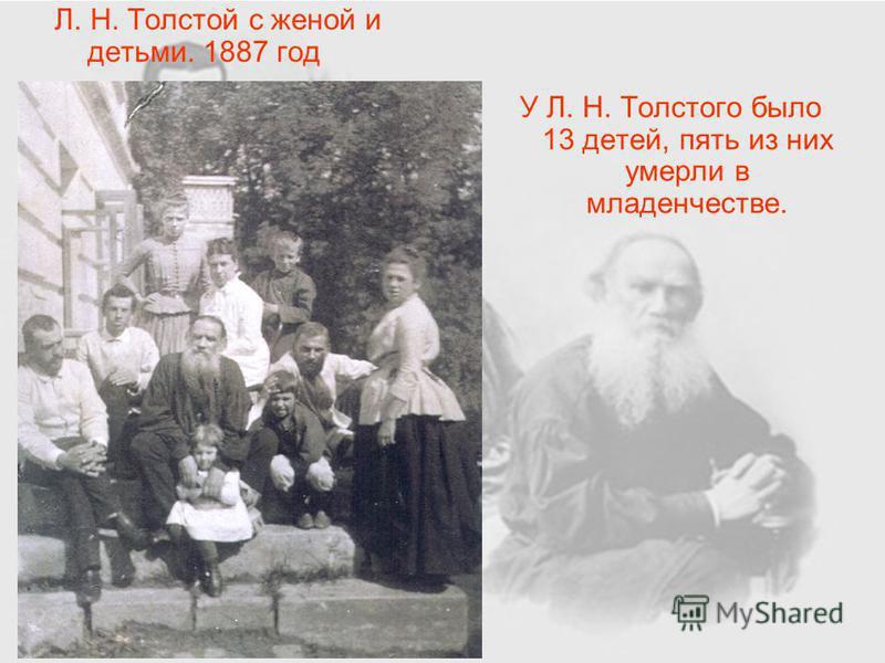 Л. Н. Толстой с женой и детьми. 1887 год У Л. Н. Толстого было 13 детей, пять из них умерли в младенчестве.