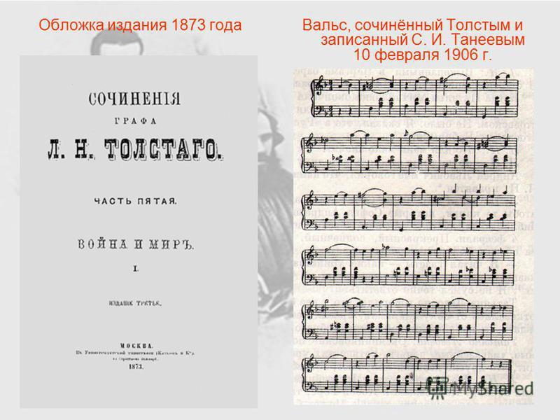 Обложка издания 1873 года Вальс, сочинённый Толстым и записанный С. И. Танеевым 10 февраля 1906 г.