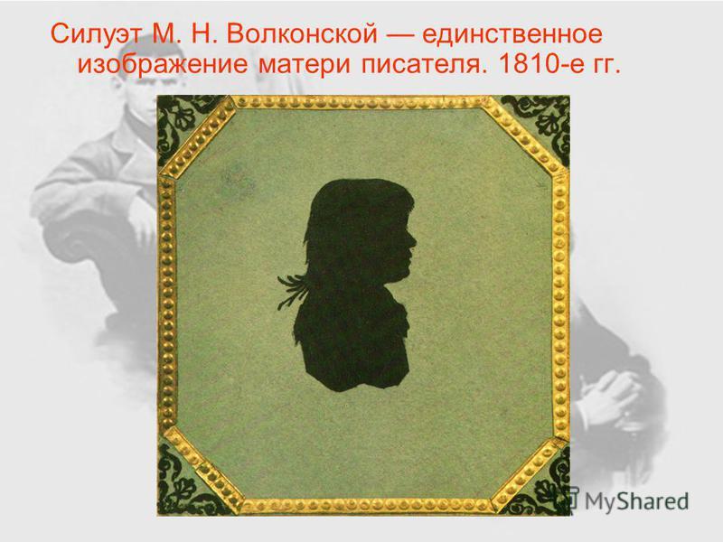 Силуэт М. Н. Волконской единственное изображение матери писателя. 1810-е гг.