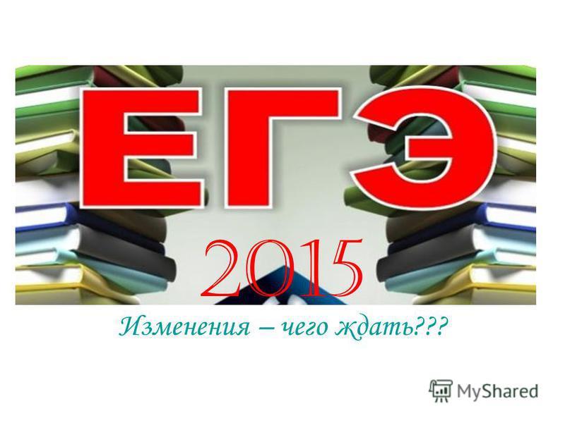 2015 Изменения – чего ждать???