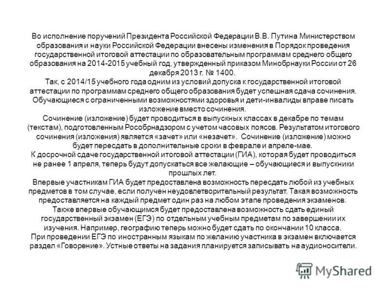 Во исполнение поручений Президента Российской Федерации В.В. Путина Министерством образования и науки Российской Федерации внесены изменения в Порядок проведения государственной итоговой аттестации по образовательным программам среднего общего образо