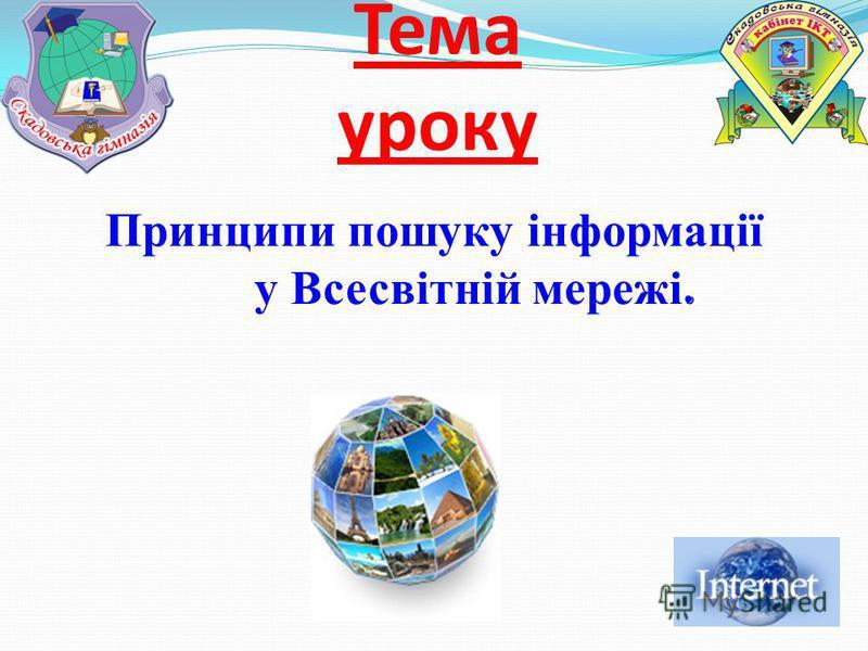 Принципи пошуку інформації у Всесвітній мережі. Тема уроку