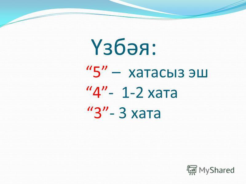 Җаваплар: 1(б); 2(ә); 3(ә); 4(а); 5(б); 6(б).