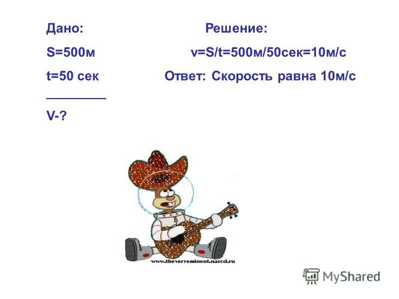 Дано: Решение: S=500 м v=S/t=500 м/50 сек=10 м/с t=50 сек Ответ: Скорость равна 10 м/с ________ V-?