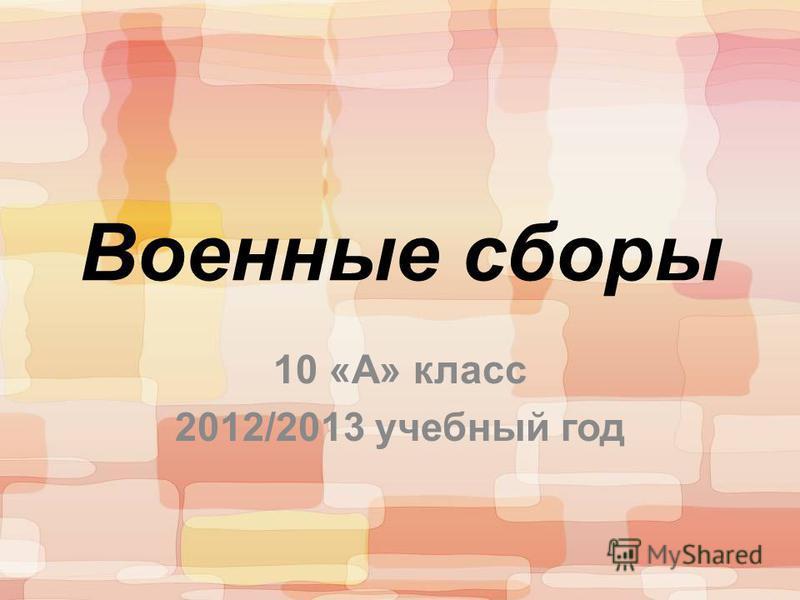Военные сборы 10 «А» класс 2012/2013 учебный год