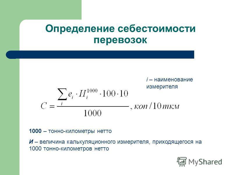 Определение себестоимости перевозок i – наименование измерителя 1000 – тонно-километры нетто И – величина калькуляционного измерителя, приходящегося на 1000 тонно-километров нетто